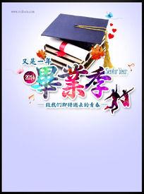 毕业季海报设计