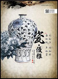 f中国瓷文化海报