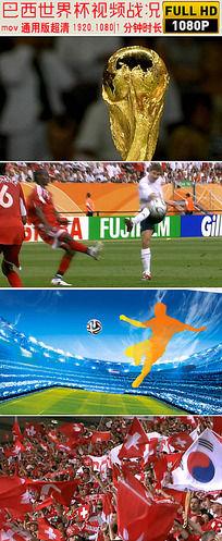 世界杯足球赛视频模板