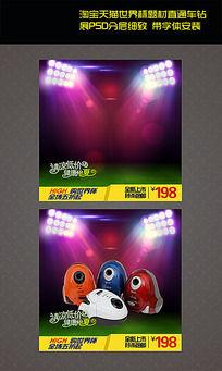 淘宝世界杯吸尘器主图背景