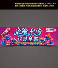 淘宝天猫七夕节全屏海报PSD分层模板