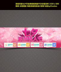 淘宝天猫七夕节全屏海报PSD分层图片下载