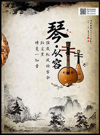 中国古琴文化海报