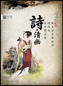 中国古诗词文化海报