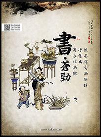中国书法文化海报