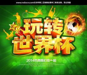 2014巴西世界杯促销海报
