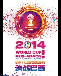 炫彩激情世界杯海报设计