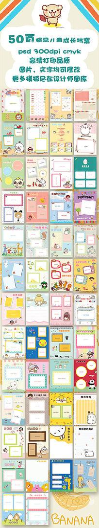 儿童成长档案手册设计