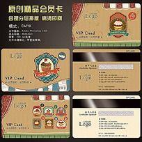 面包蛋糕烘培店VIP会员卡