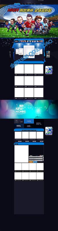 世界杯店铺首页模板全屏PSD分层