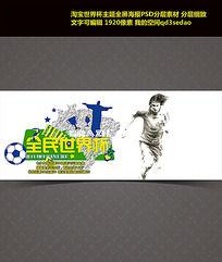 淘宝2014巴西世界杯主题海报