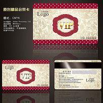 甜品店通用VIP会员卡设计