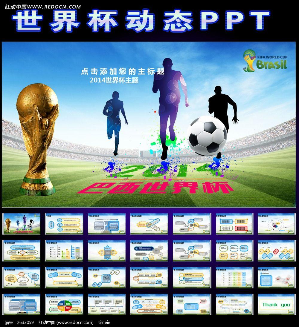 2014巴西世界杯活动计划总结图片