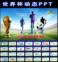 2014巴西世界杯活动计划总结