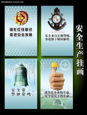 2014年安全生产宣传画设计