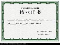 学校结业证书设计矢量图