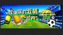 放纵激情世界杯海报