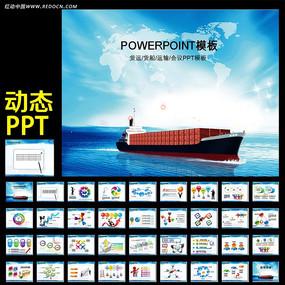 港口码头物流集装箱贸易货运PPT模板