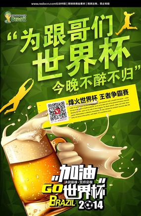 啤酒广告设计