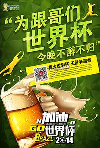世界杯啤酒节宣传海报