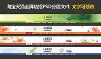 淘宝天猫夏季全屏店招店标PSD分层图片下载