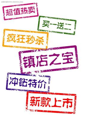 淘寶促銷標簽水印素材