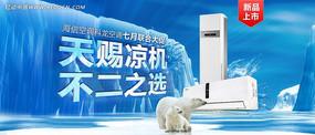 冰箱海报设计