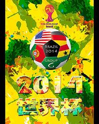 炫彩背景世界杯海报设计