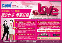 情定七夕 爱聚红星家具促销报纸广告