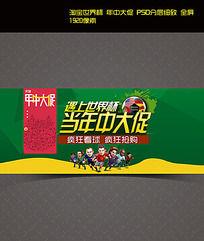淘宝天猫世界杯年中促销全屏海报PSD源文件