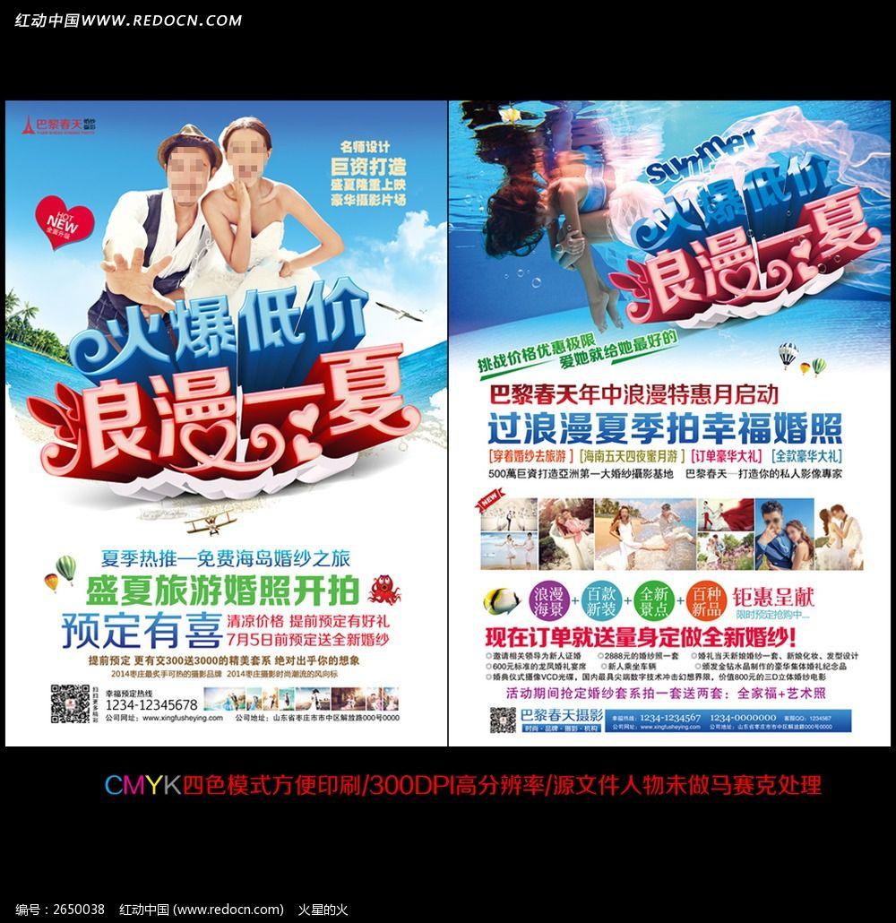 夏季婚纱影楼宣传单图片