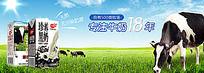 牛奶banner