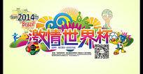 二维码激情世界杯海报设计