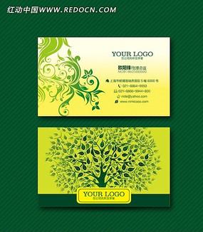 绿色环保花纹装饰名片模版