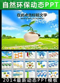 绿色教育环保通用动态PPT模板下载