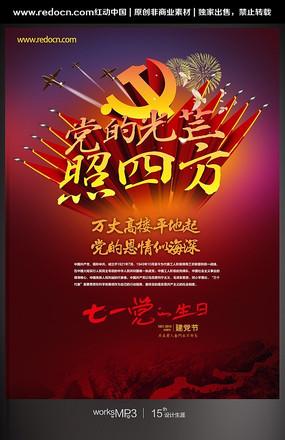 庆祝建党93周年海报设计 PSD