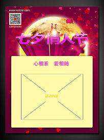 七夕活动海报背景设计