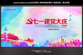 七一建党节庆典背景 PSD