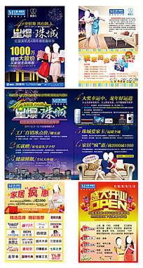 星爆珠城家具商场4周年庆DM册