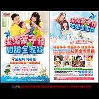 儿童影楼亲子活动摄影宣传单设计