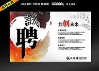 中国风招聘会展板设计