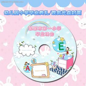 卡通幼儿园小学毕业典礼活动光盘封面