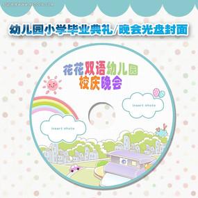 可爱幼儿园小学毕业典礼活动光盘封面