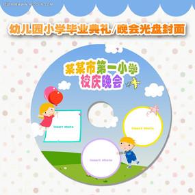 蓝色幼儿园小学毕业典礼活动光盘封面