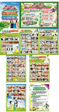家具商场3.15促销宣传册