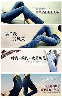 牛仔裤淘宝海报