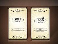 高档酒店订座卡 名片模版