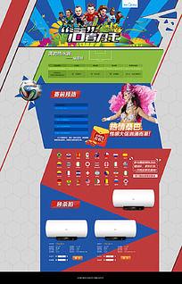 世界杯活动专题页