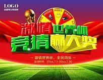 世界杯竞猜活动海报设计