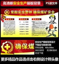 安全生产宣传栏展板设计